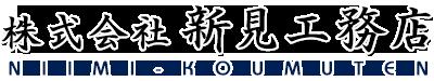 「株式会社新見工務店」は小平市の型枠業者です|求人募集中!